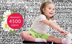 Абонемент для детей 4500 руб