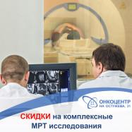 Скидки на комплексную МРТ