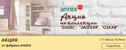 Акция от фабрики ANREX