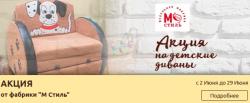 """Акция от фабрики """"М Стиль"""" на детские диваны"""