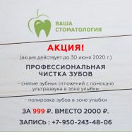 Чистка зубов ультразвуком за 999 рублей!