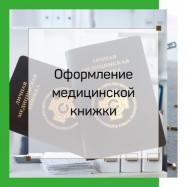 -14% на Медосмотр с оформлением медицинской книжки