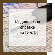 Медицинская справка для ГИБДД (003 - В/у), скидка 14%