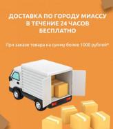 Бесплатная доставка при сумме заказа 1000 рублей