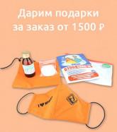 Маска в подарок за заказ от 1500 рублей