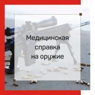 Медицинская справка на оружие (002-О/у), скидка 42%