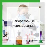 -34% на Лабораторные исследования (широкий спектр анализов)