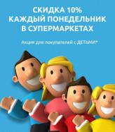 Скидка 10% для покупателей с детьми