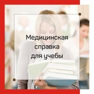 Медицинская справка для учебы (086/у), скидка 12%