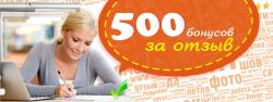 500 бонусов за отзыв!
