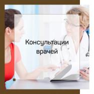 -17% на Консультации врачей-специалистов