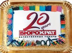 Компании Бюрократ - 20 лет!