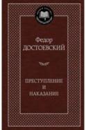Преступление и наказание. Достоевский Ф. -10%