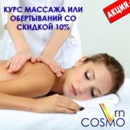 КУРС МАССАЖА ИЛИ ОБЁРТЫВАНИЙ СО СКИДКОЙ 10%
