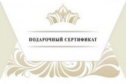 Скидка на услуги от 5% до 10% при покупке подарочного сертификата
