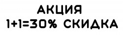 Акция 1+1=30% скидка