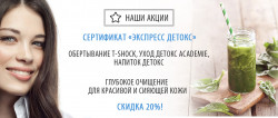 Новинка: Сертификат «Экспресс-детокс»