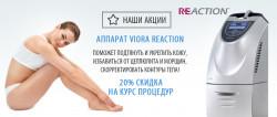 Дарим скидку 20% на курс процедур (от 4) лифтинга кожи