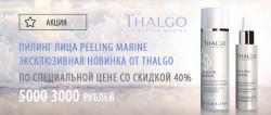 Скидка на пилинг THALGO Морское обновление