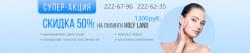 Скидка 50% на пилинги HOLY LAND