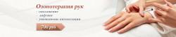 Озонотерапия рук, специальное предложение