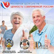 """Набор в группы по программе """"Активное долголетие"""" 55+"""