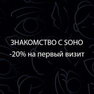 Знакомство с SOHO