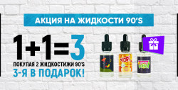 Жидкости для электронных сигарет 90`s (90-е)