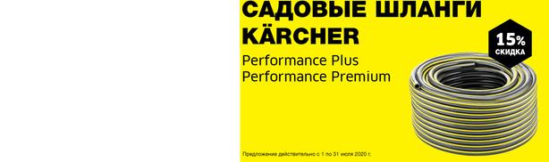 На садовые шланги Perfomance Plus/Perfomance Premium скидка - 15%