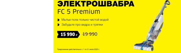 Karcher FC 5 Premium White со скидкой