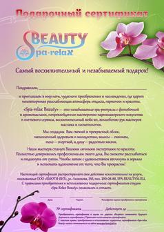 Подарочные сертификаты от спа салона Beauty SPA
