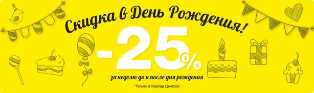 Скидка 25% для именинника в День рождения!!!