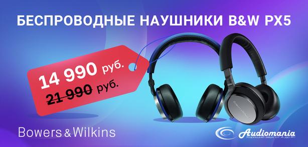 Беспроводные наушники B&W с выгодой 7 000 рублей