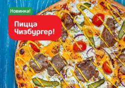 Новая пицца Чизбургер!