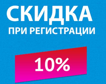 Скидка 10% при регистрации
