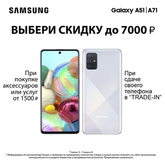 "Акция ""Выбери скидку на Samsung"""