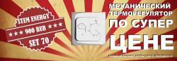 Терморегулятор SET 70 (механический) за 1000 руб