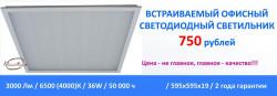 Светодиодный светильник 595x595x19 36Вт 3000Лм 4000К
