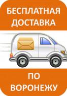 Бесплатная доставка по Воронежу