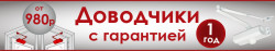 Доводчики с гарантией 1 год от 980 руб