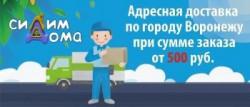 Бесплатная доставка по Воронежу от 500 руб