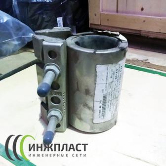 Распродажа. Ремонтный гидравлический хомут DN 50 (53-60mm)