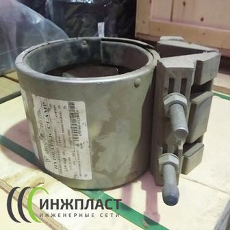 Распродажа. Ремонтный гидравлический хомут DN 100 (128-138 mm)