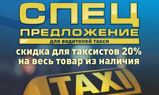 Спецпредложение для таксистов!