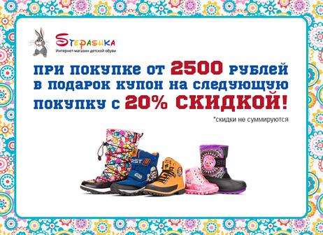 При покупке от 2500 рублей в подарок купон со скидкой 20% на следующую покупку!