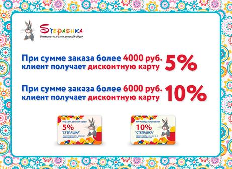 Дисконтные карты при покупке от 4000 и 6000 руб