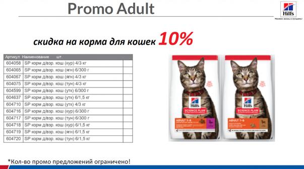 Скидка 10% на корм Hills для взрослых кошек
