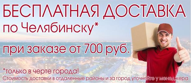 Бесплатная доставка по Челябинску от 700 руб