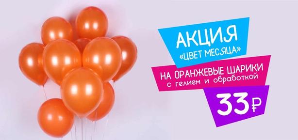 """Акция на шары """"Цвет месяца"""""""