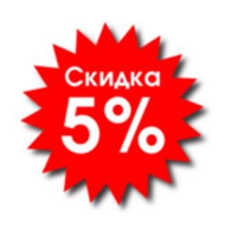 По воскресеньям - скидка 5%
